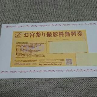 ☆お宮参り撮影料無料券☆スタジオアリス(お宮参り用品)