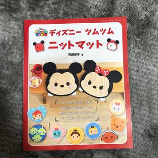 ディズニー(Disney)のディズニー  ツムツム  ニットマット(あみぐるみ)