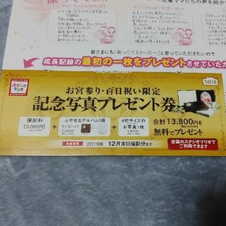 スタジオマリオ 記念写真プレゼント券(お宮参り用品)