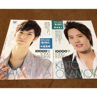 ヘイセイジャンプ(Hey! Say! JUMP)のHey!Say!JUMP Myojo 10000字インタビュー おまけつき(アイドルグッズ)