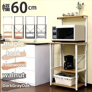 ✨【超お得!】キッチン収納 レンジラック スライド棚付き☆4段収納スペース(キッチン収納)