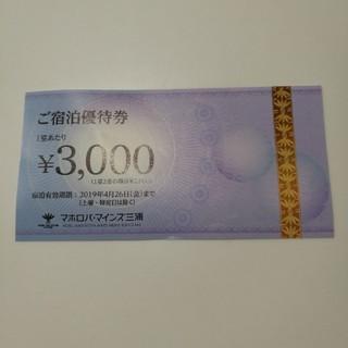 マホロバマインズ 優待券 3000円割引券(その他)