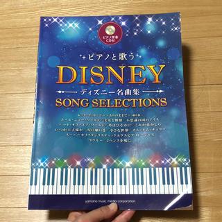 Disney - ピアノと歌う❤︎ディズニー名曲集