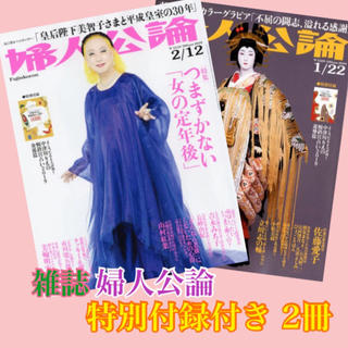 婦人公論2/12&1/22 計2冊 特別付録付き 開運/金運(ニュース/総合)