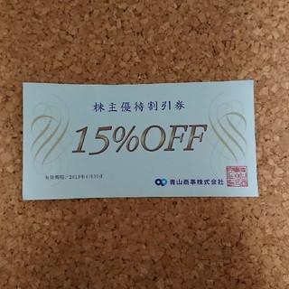 アオヤマ(青山)の洋服の青山15%割引券(ショッピング)