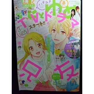 ハクセンシャ(白泉社)の花とゆめ2018年8号(3月20日発売)(漫画雑誌)