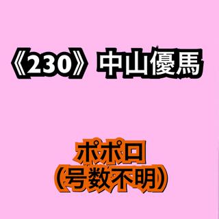 ナカヤマユウマウィズビーアイシャドウ(中山優馬w/B.I.Shadow)の《230》中山優馬  切り抜き  ポポロ(アイドルグッズ)