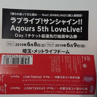 ラブライブ!サンシャイン!! 5th LoveLive! Day1 抽選券 1枚(声優/アニメ)