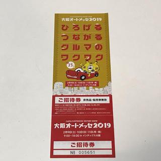 まな様専用 大阪オートメッセ2019 チケット 送料込み(モータースポーツ)