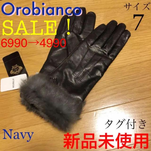 e95d7b543f9c5c Orobianco(オロビアンコ)の新品最安値!オロビアンコ レザーグローブ ラビットファー サイズ7