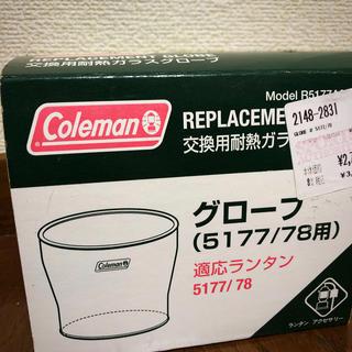 コールマン(Coleman)の【新品】コールマン coleman 交換用耐熱ガラスグローブ(ライト/ランタン)