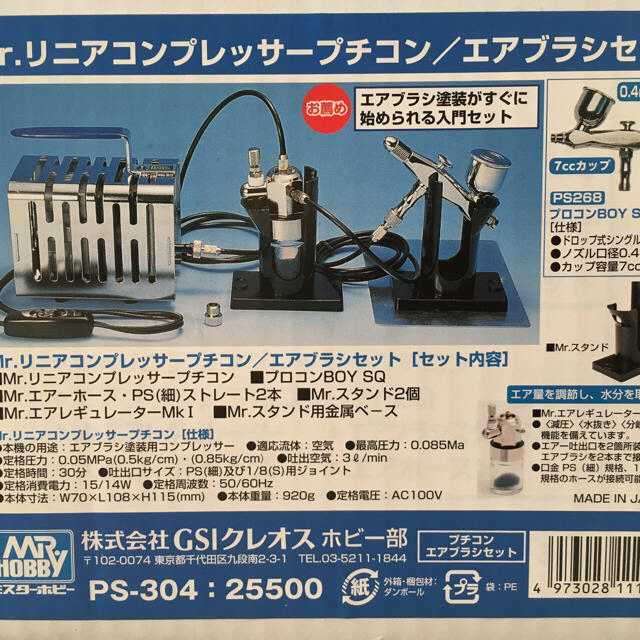 Mr.リニアコンプレッサープチコン/エアブラシセット+エアブラシ(0.3㎜) エンタメ/ホビーのテーブルゲーム/ホビー(模型製作用品)の商品写真