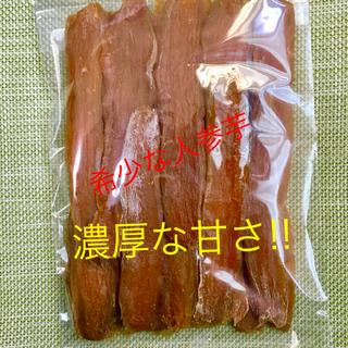 濃厚 干し芋  無農薬栽培人参芋(野菜)