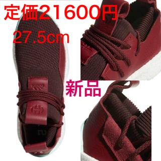 アディダス(adidas)のHarden LS 2 LACE 27.5cm(スニーカー)