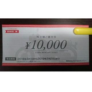 カワサキ(カワサキ)のバイク王 10000円券  株主優待券(その他)