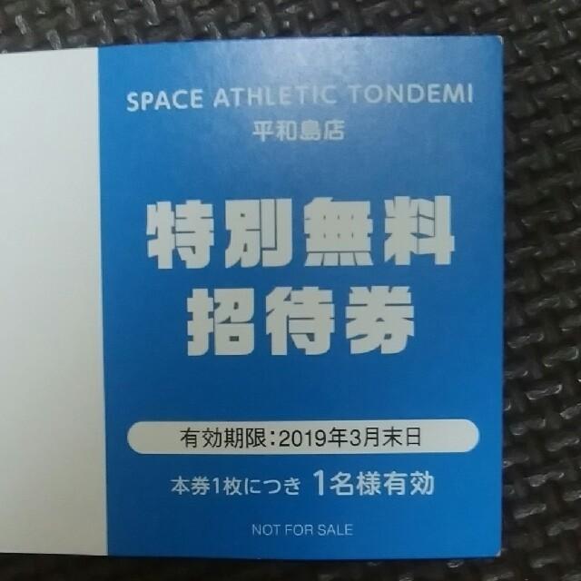 トンデミ平和島 特別無料招待券 2枚セット チケットのスポーツ(その他)の商品写真
