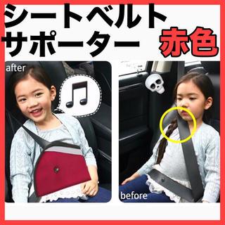 子供用 シートベルトサポーター 赤色(自動車用チャイルドシートクッション )