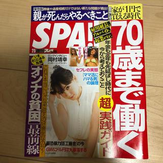 SPA! 最新刊(ニュース/総合)