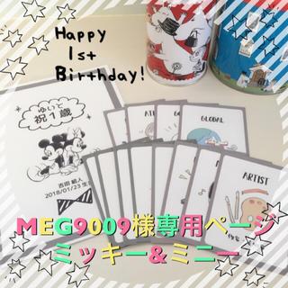 MEG9009様 メモリアル台紙 選び取りカード ミッキー&ミニー(手形/足形)