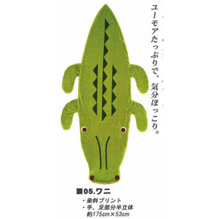 マーメイドブランケット ワニ(その他)