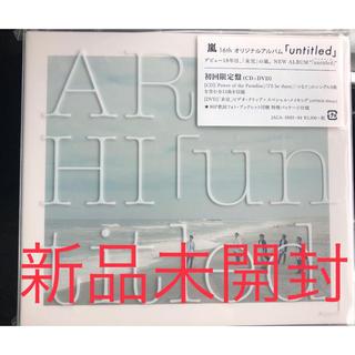 嵐 初回限定盤 アルバム「untitled」16th CD + DVD(ポップス/ロック(邦楽))