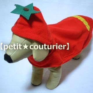 フルーツ着ぐるみコート トマト 胴長用(犬)