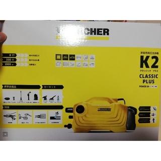 ケーツー(K2)のケルヒャー K2 CLASSIC  PLUS カーキット(掃除機)