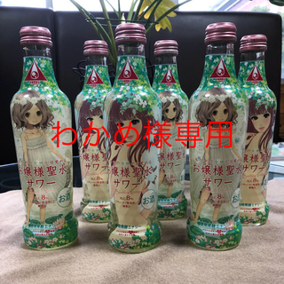 お嬢様聖水サワー 12本セット(リキュール/果実酒)