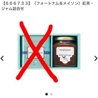 フォートナム&メイソン 紅茶・ジャム詰め合わせ(茶)