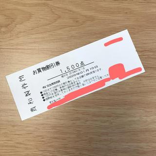 キワセイサクジョ(貴和製作所)の【貴和製作所】 お買物割引券  1枚(ショッピング)