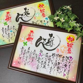 3/8迄着 花束筆文字 hanafude(書)