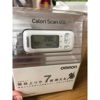 オムロン(OMRON)のオムロン  カロリースキャン404(エクササイズ用品)