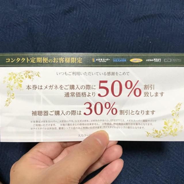 定期 便 スーパー コンタクト メガネ コンタクトレンズ購入するなら定期便がとてもお得!!初回半額キャンペーン中  
