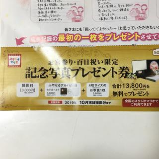 スタジオマリオ プレゼント券(お宮参り用品)