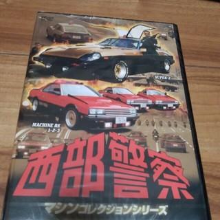 西部警察マシンコレクションシリーズ。(DVDレコーダー)