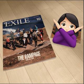ザランページ(THE RAMPAGE)の月刊EXILE 10月号(アート/エンタメ/ホビー)