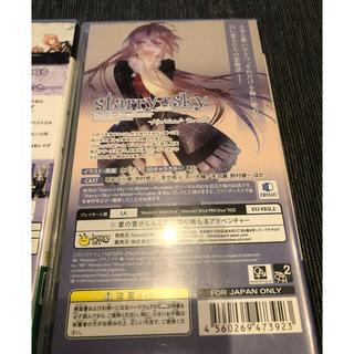 ハニービー(HONEY BEE)の【PSPソフト】Starry☆sky 恋愛シュミレーションゲーム(携帯用ゲームソフト)