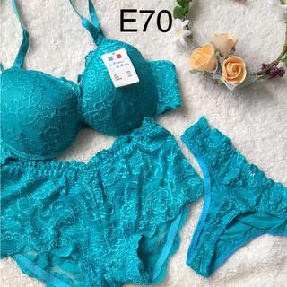 新品 ブラショーツ3点セット  E70 ブルー(ブラ&ショーツセット)