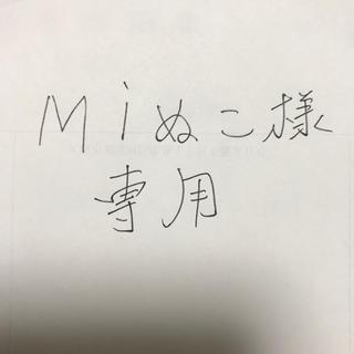 M iぬこ様専用(その他)
