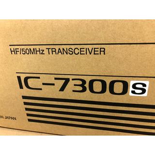アイコム HF/50MHz 10W機 IC7300S(アマチュア無線)
