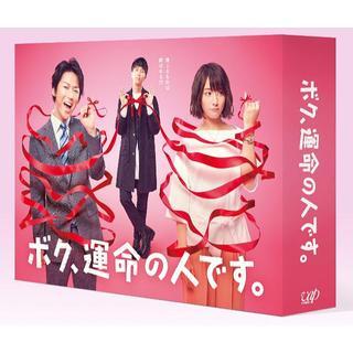ボク、運命の人です。 DVD-BOX  亀梨和也(TVドラマ)