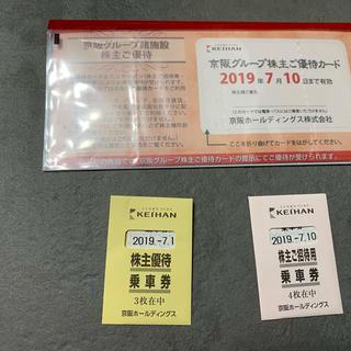 京阪ホールディングス株主優待!乗車券付き