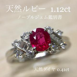 Appleリンダ様専用 天然ルビーリング 1.12ct ダイヤ 0.41ct(リング(指輪))