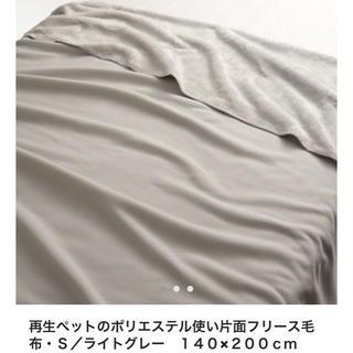 ムジルシリョウヒン(MUJI (無印良品))の新品★ 無印良品 毛布 ★カラー グレー(毛布)