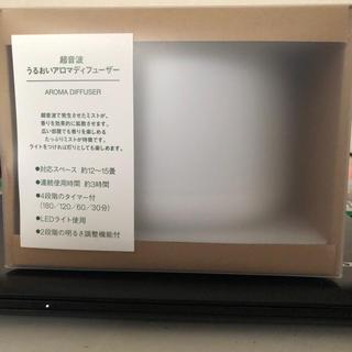 ムジルシリョウヒン(MUJI (無印良品))の☆無印良品新品アロマディフューザー(加湿器/除湿機)