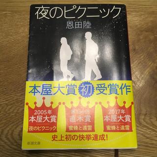 夜のピクニック(文学/小説)