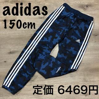アディダス(adidas)の150 アディダス シャカパン 子供用 シャカシャカパンツ (パンツ/スパッツ)