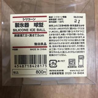 MUJI (無印良品) - [未使用]製氷機 球型