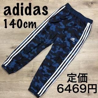 アディダス(adidas)の140 アディダス 子ども用 シャカシャカパンツ 長ズボン 裏起毛パンツ(パンツ/スパッツ)