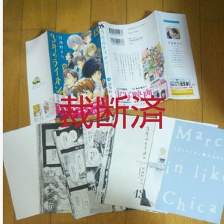 ハクセンシャ(白泉社)の裁断済み 3月のライオン 13巻(青年漫画)